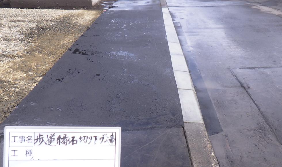歩道切り下げ工事完成写真(横から撮影)