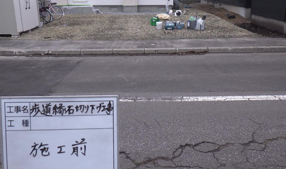歩道切り下げ工事施工前の写真