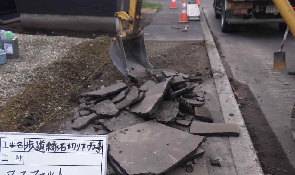 歩道切り下げ工事。既存アスファルトを撤去している様子