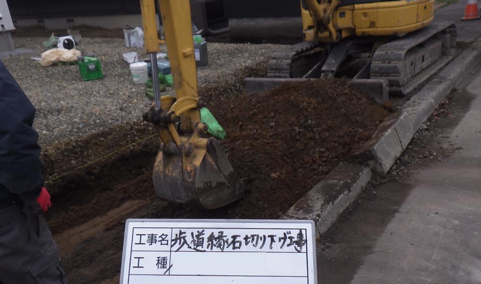 歩道切り下げ工事。路盤を掘削している様子