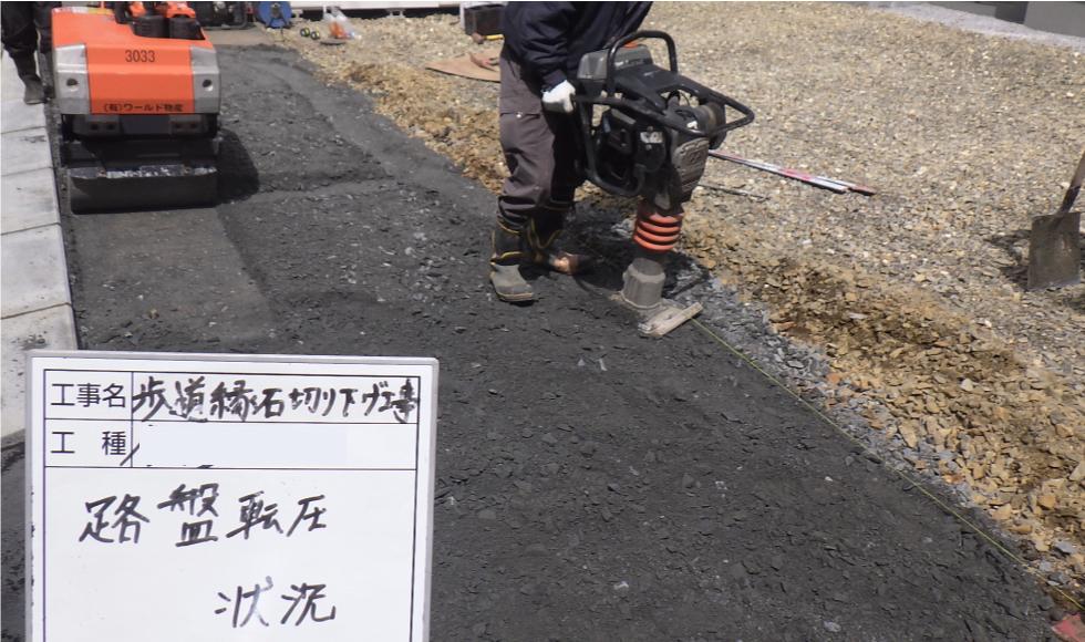 歩道切り下げ工事。砕石充填および締固めの様子