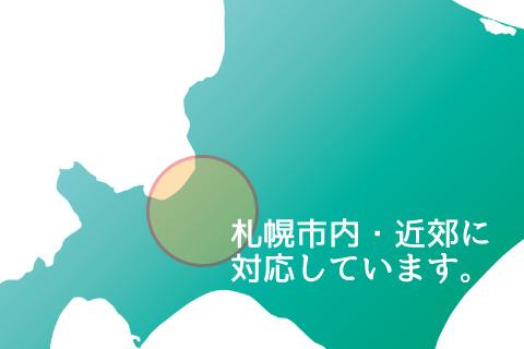 札幌市内および札幌近郊の地域に対応しています。