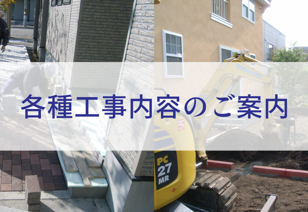 エクセルの舗装および各種庭工事に関するサービスのご案内