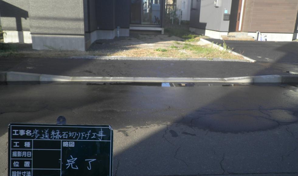 歩道の段差解消工事、完成写真(正面)