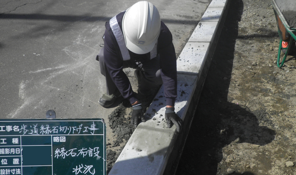 作業員が縁石を敷設している様子
