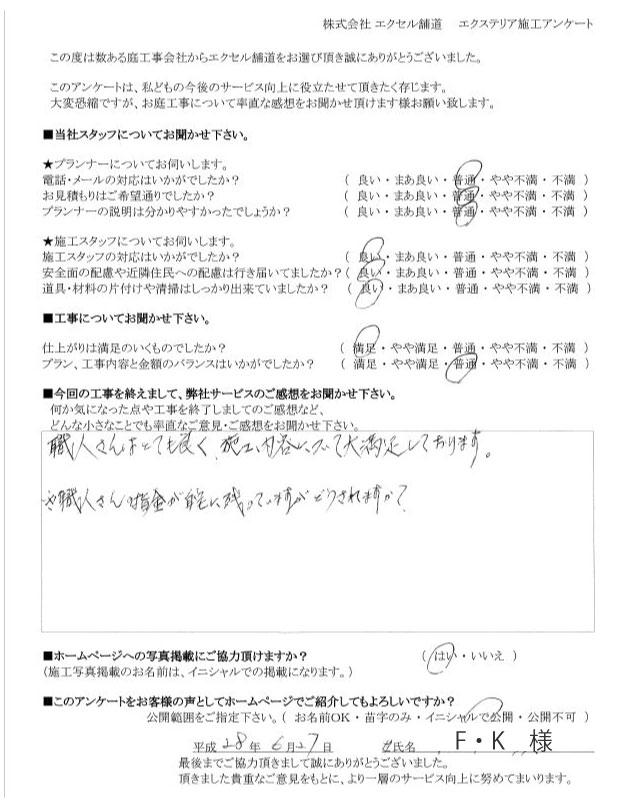 アンケート用紙2