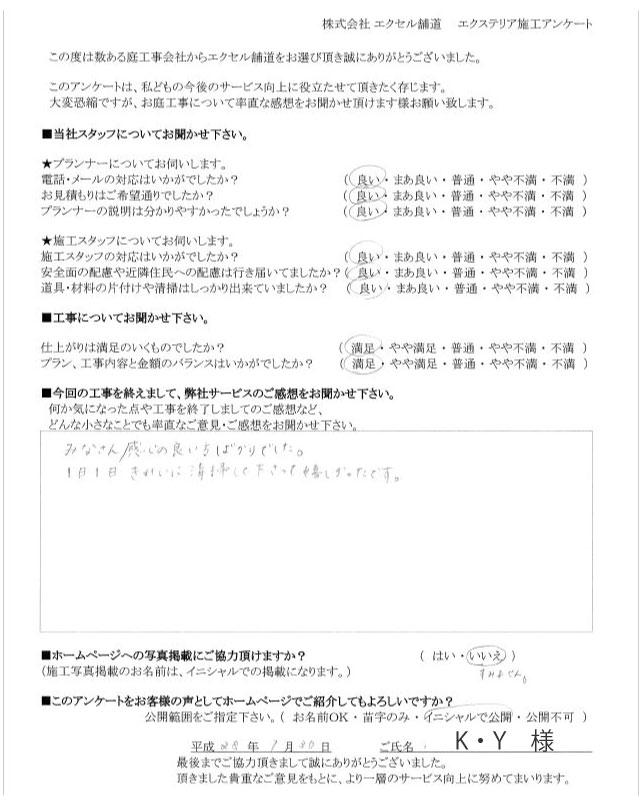 アンケート用紙4