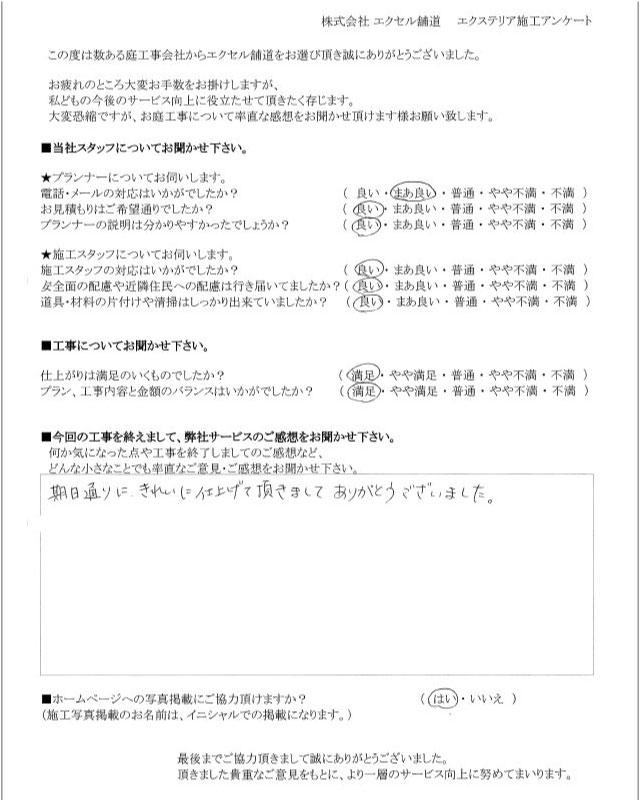 アンケート用紙6