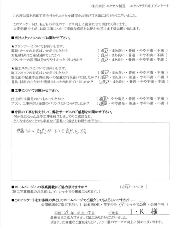 アンケート用紙7
