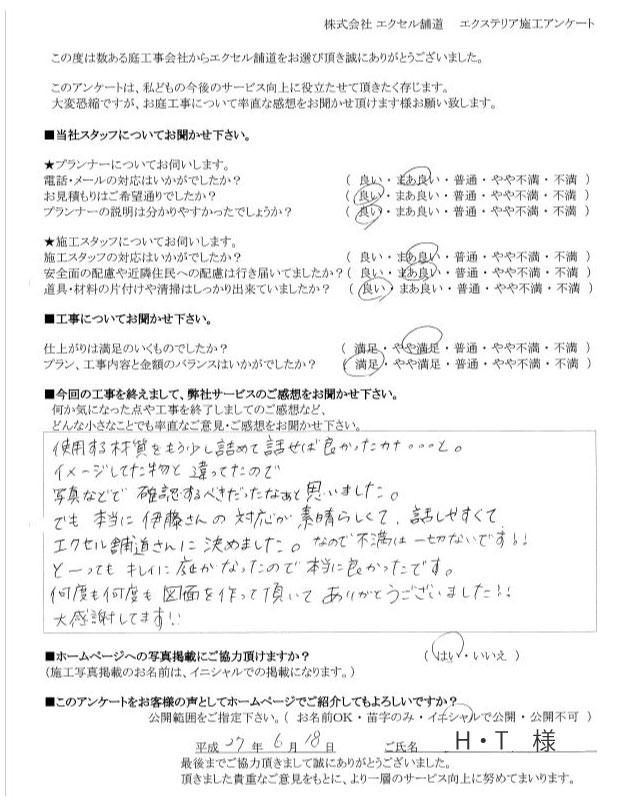 アンケート用紙8