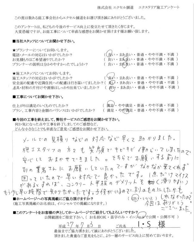 アンケート用紙9