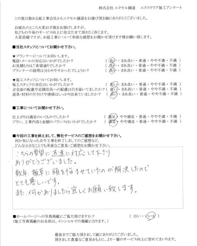 アンケート用紙10