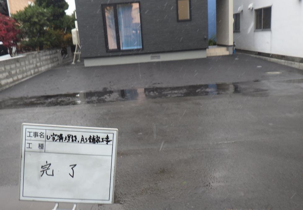 石狩市M様邸U字溝埋設およびアスファルト舗装工事、完成写真