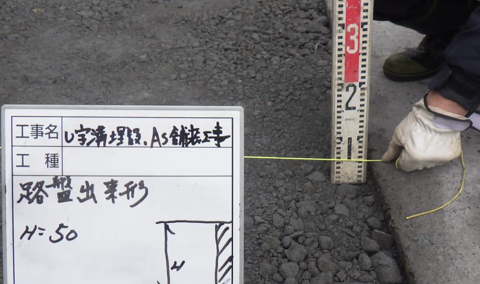 石狩市M様邸、路盤厚計測写真